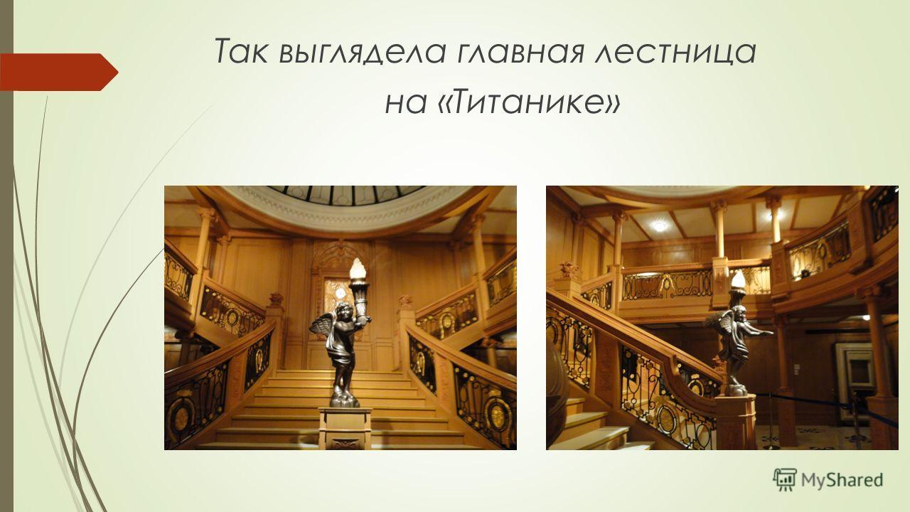 Так выглядела главная лестница на «Титанике»