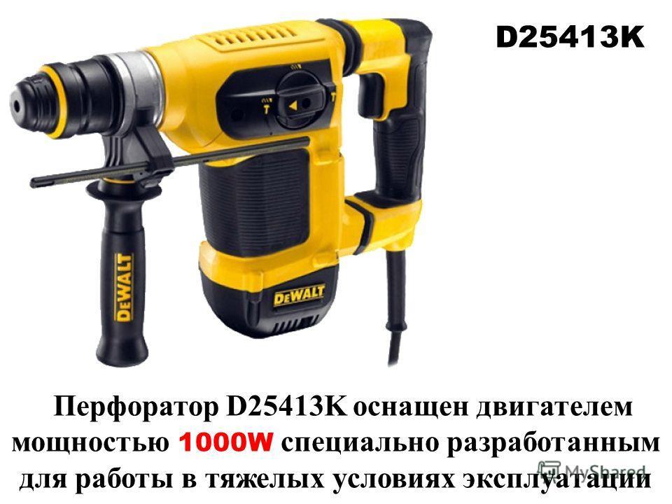 D25413K Перфоратор D25413K оснащен двигателем мощностью 1000W специально разработанным для работы в тяжелых условиях эксплуатации