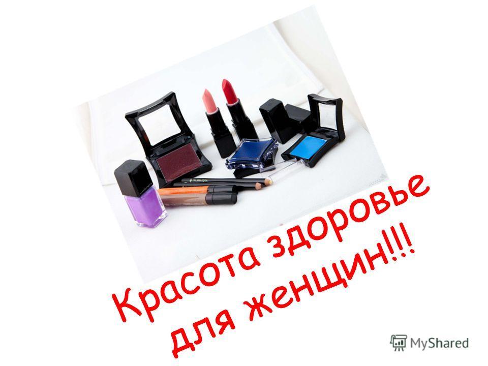 Красота здоровье для женщин!!!