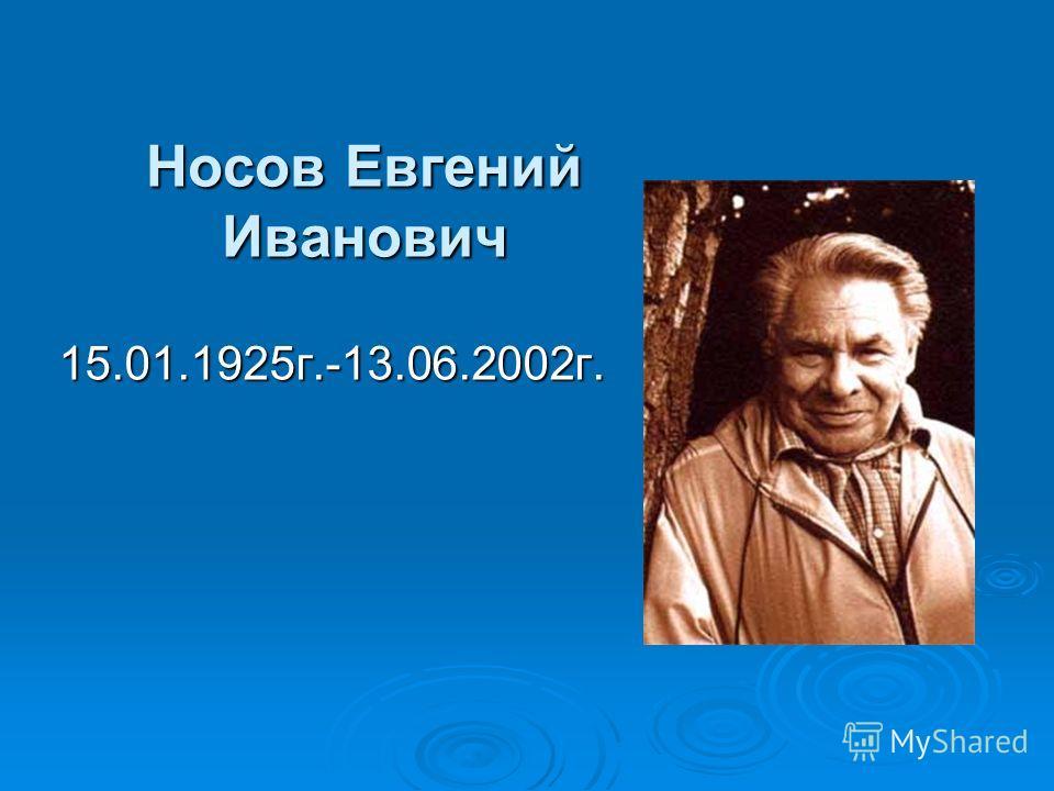 Носов Евгений Иванович 15.01.1925 г.-13.06.2002 г.