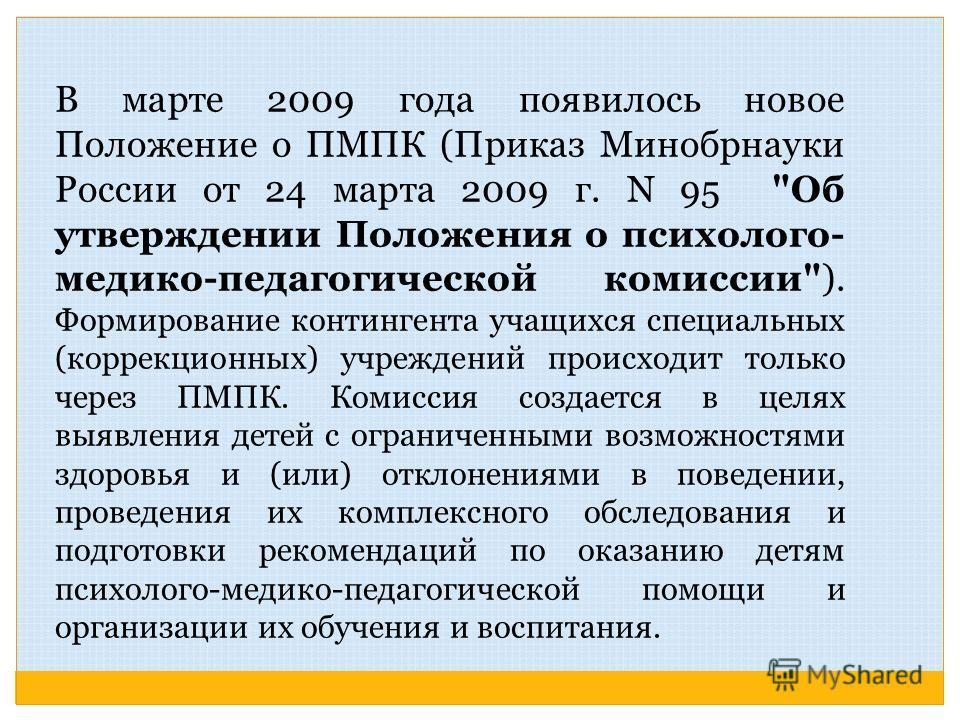 В марте 2009 года появилось новое Положение о ПМПК (Приказ Минобрнауки России от 24 марта 2009 г. N 95