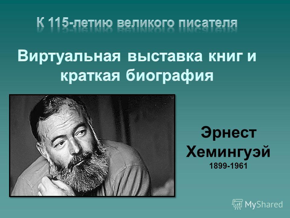 Эрнест Хемингуэй 1899-1961