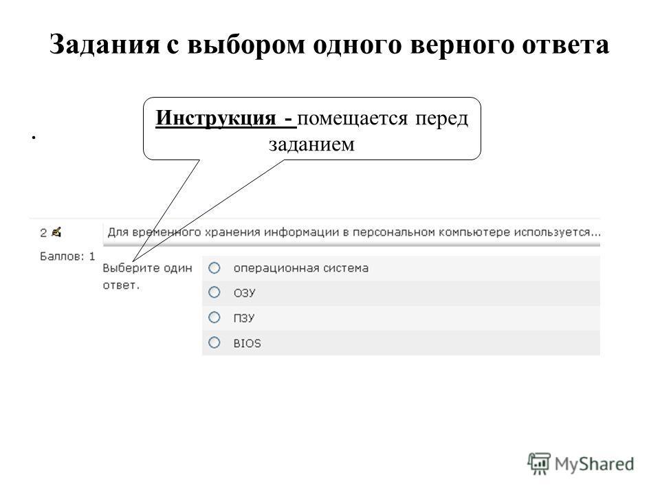 Задания с выбором одного верного ответа. Инструкция - помещается перед заданием