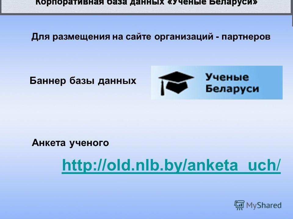 Для размещения на сайте организаций - партнеров Баннер базы данных Анкета ученого http://old.nlb.by/anketa_uch/