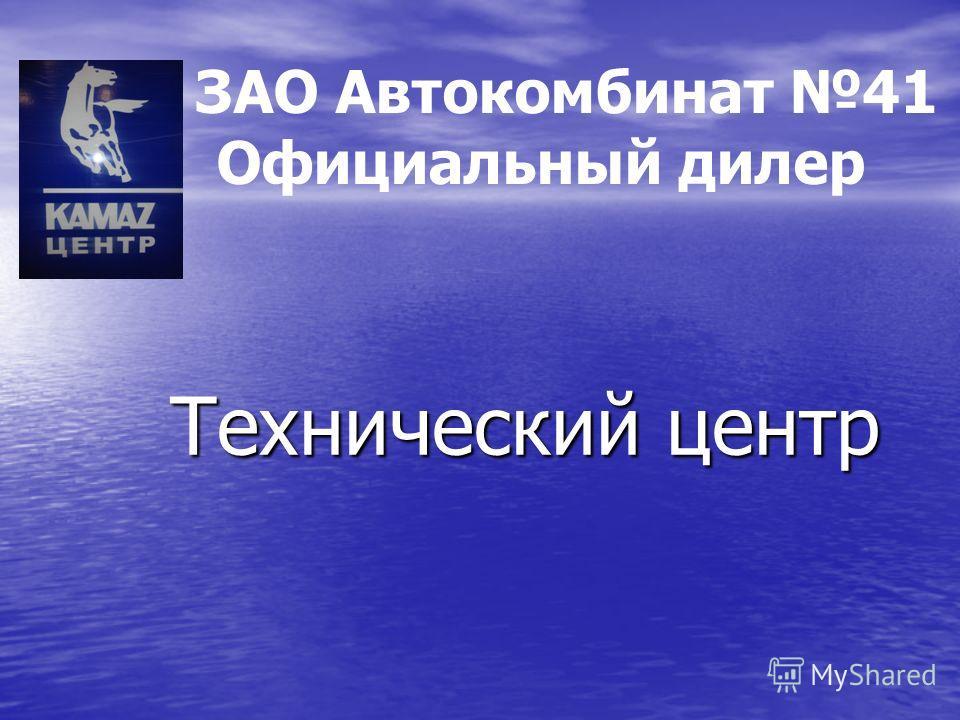 Технический центр ЗАО Автокомбинат 41 Официальный дилер