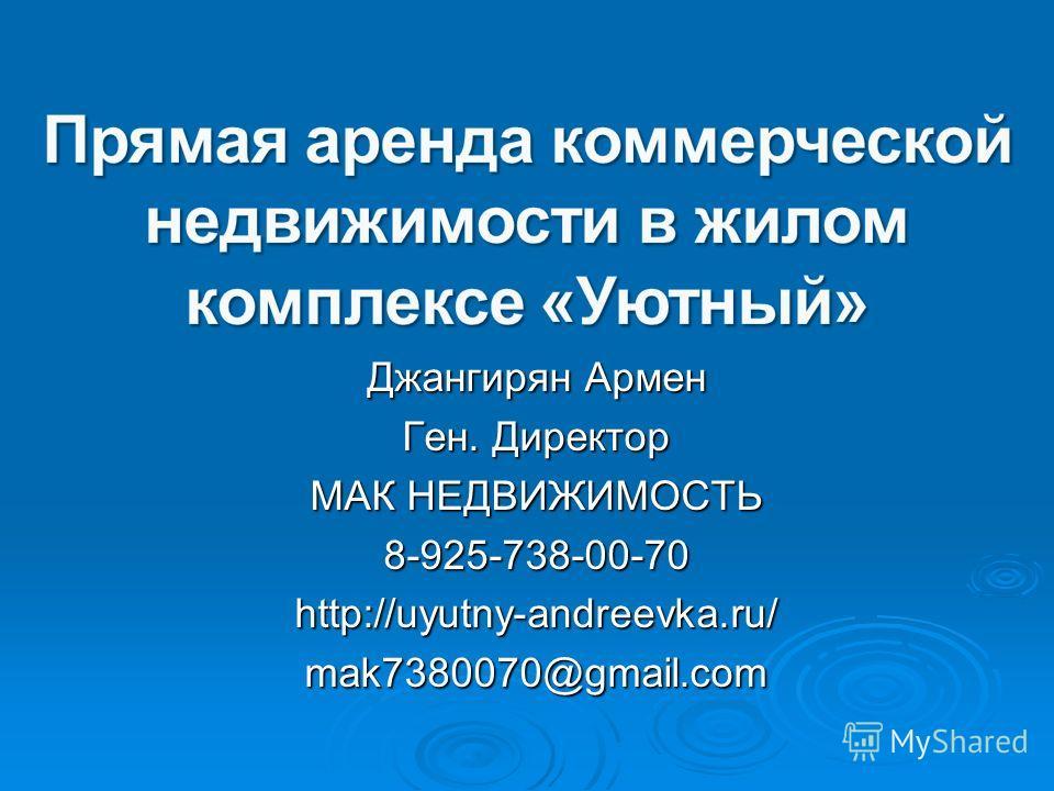 Джангирян Армен Ген. Директор МАК НЕДВИЖИМОСТЬ 8-925-738-00-70http://uyutny-andreevka.ru/ mak7380070@gmail.com