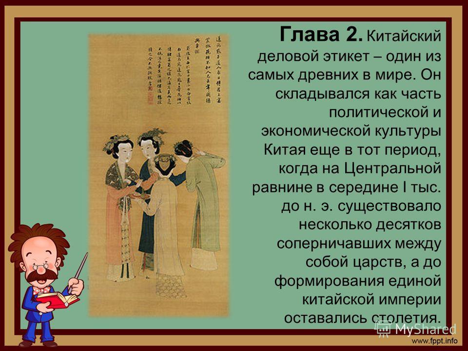 Глава 2. Китайский деловой этикет – один из самых древних в мире. Он складывался как часть политической и экономической культуры Китая еще в тот период, когда на Центральной равнине в середине I тыс. до н. э. существовало несколько десятков сопернича