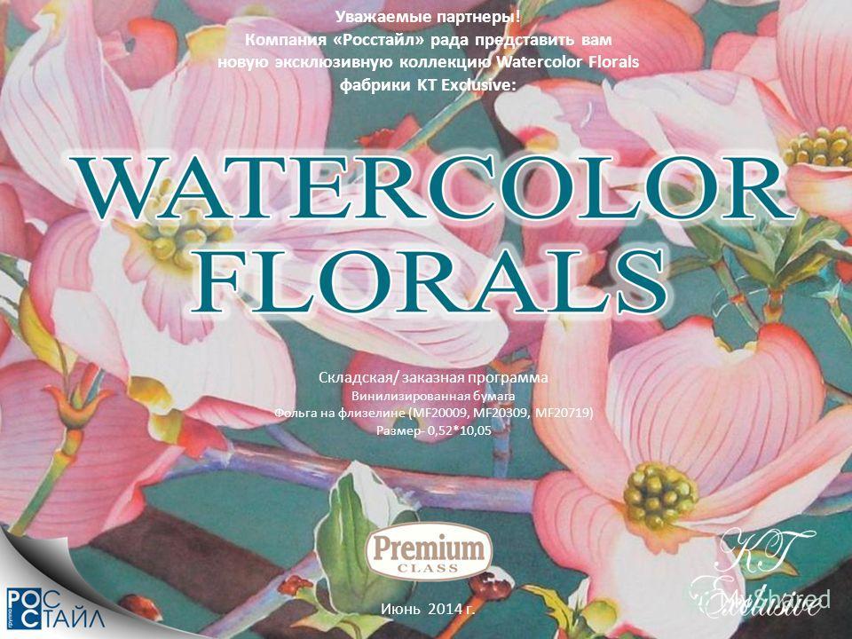 Уважаемые партнеры! Компания «Росстайл» рада представить вам новую эксклюзивную коллекцию Watercolor Florals фабрики KT Exclusive: Июнь 2014 г. Складская/ заказная программа Винилизированная бумага Фольга на флизелине (MF20009, MF20309, MF20719) Разм