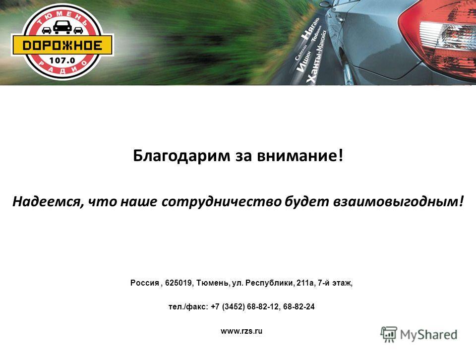 Благодарим за внимание! Надеемся, что наше сотрудничество будет взаимовыгодным! Россия, 625019, Тюмень, ул. Республики, 211 а, 7-й этаж, тел./факс: +7 (3452) 68-82-12, 68-82-24 www.rzs.ru