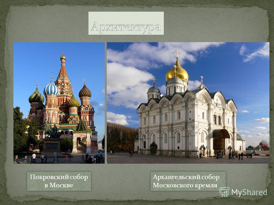 Покровский собор в Москве Покровский собор в Москве Архангельский собор Московского кремля