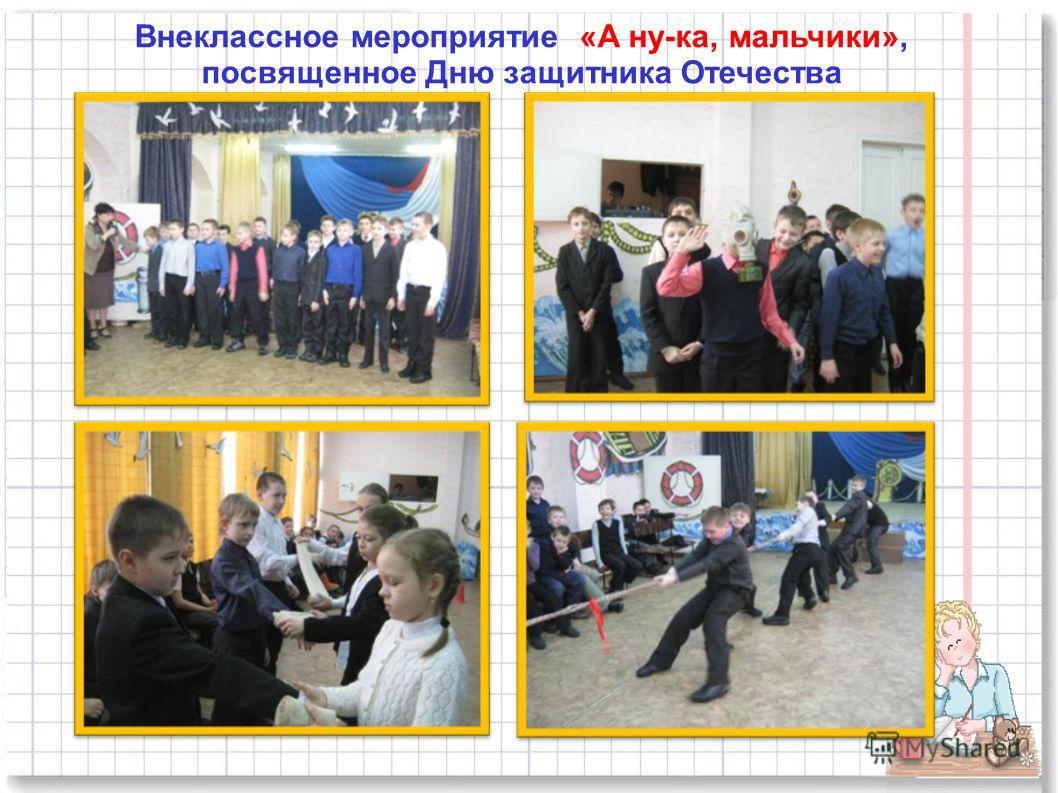 Внеклассное мероприятие «А ну-ка, мальчики», посвященное Дню защитника Отечества