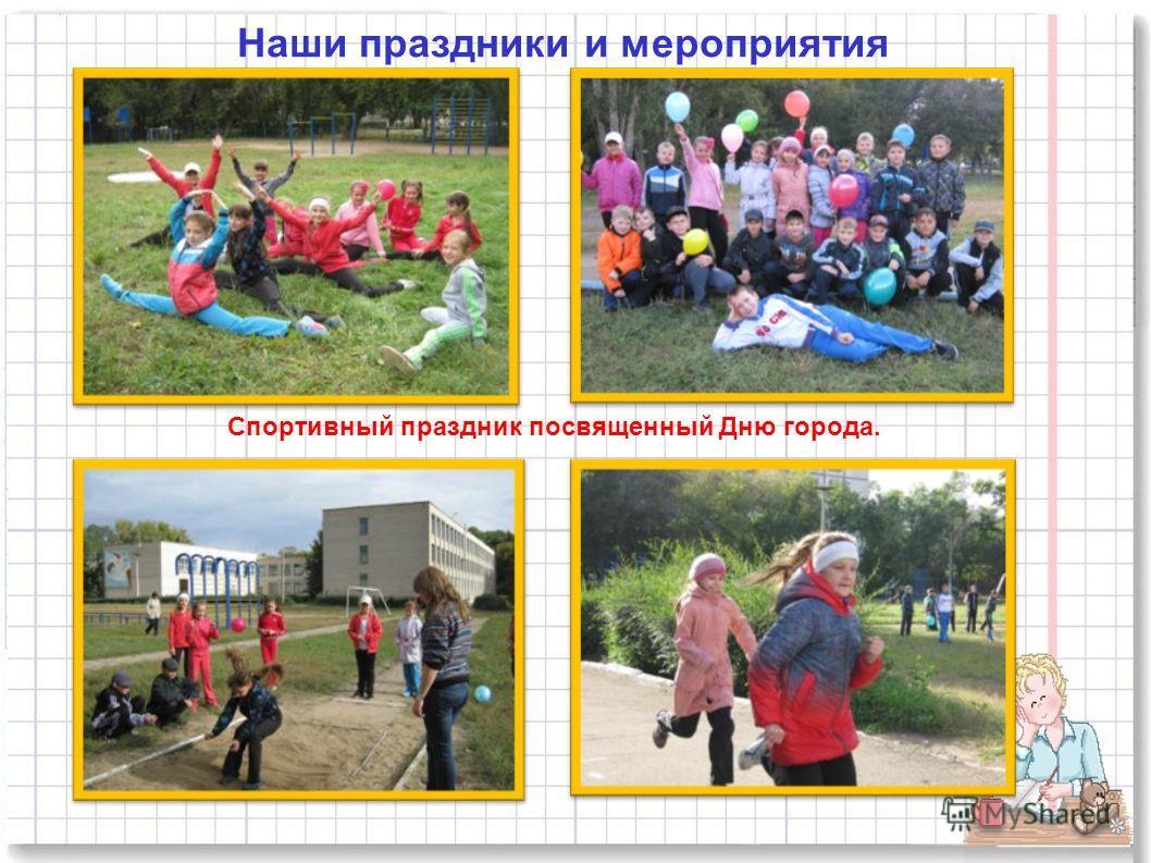 Наши праздники и мероприятия Спортивный праздник посвященный Дню города.