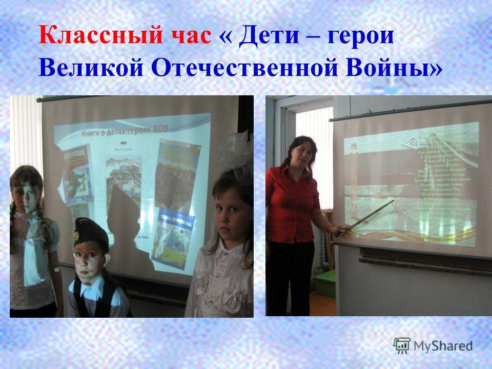 Классный час « Дети – герои Великой Отечественной Войны»