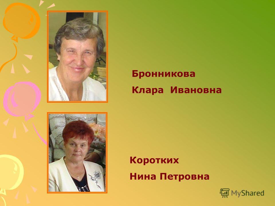Бронникова Клара Ивановна Коротких Нина Петровна