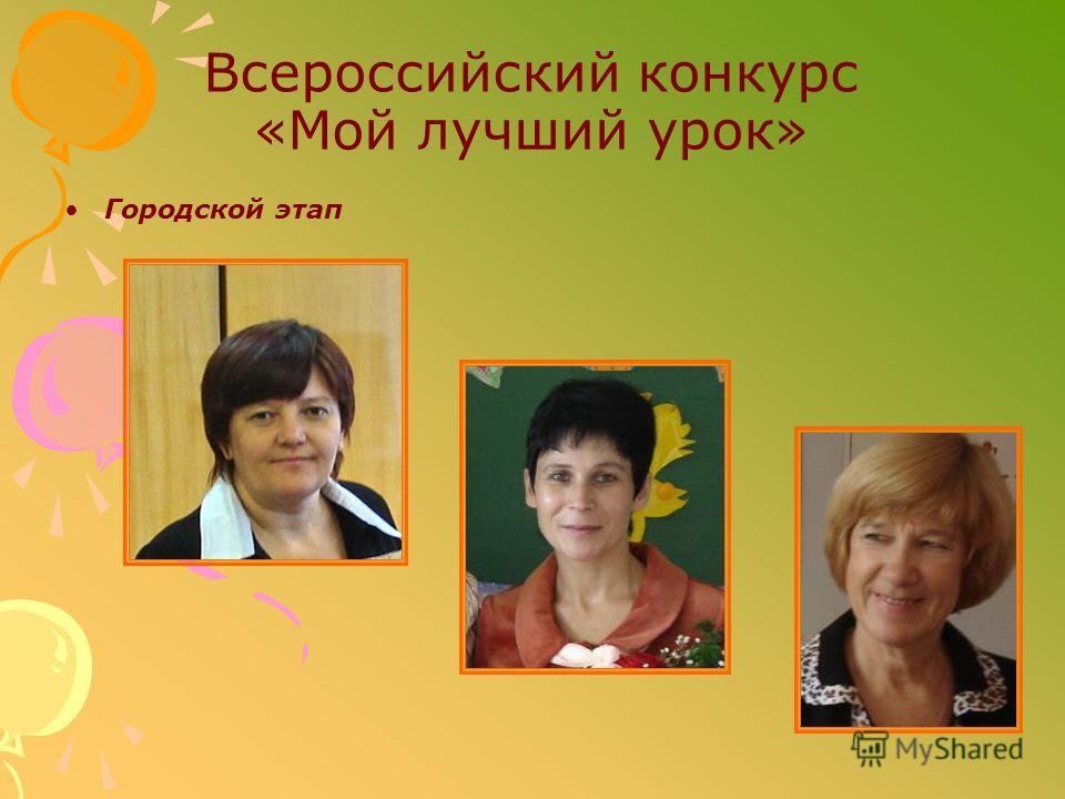 Всероссийский конкурс «Мой лучший урок» Городской этап