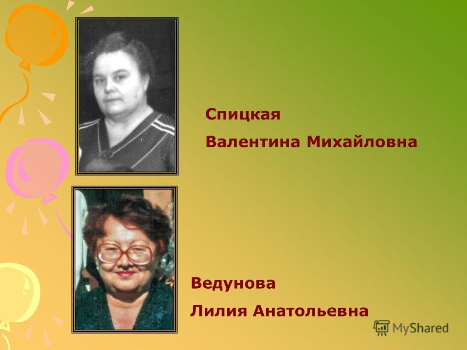 Спицкая Валентина Михайловна Ведунова Лилия Анатольевна