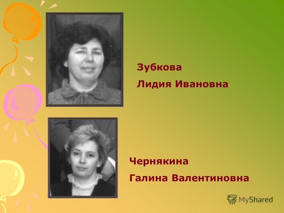 Зубкова Лидия Ивановна Чернякина Галина Валентиновна