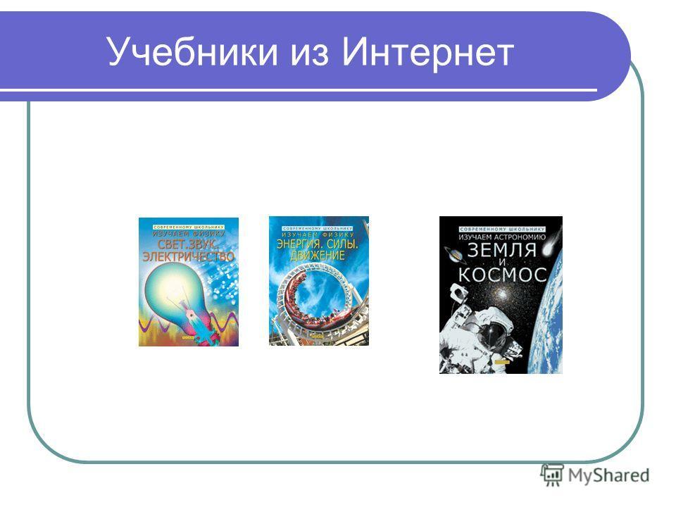 Учебники из Интернет