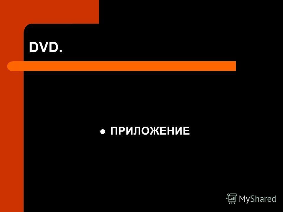 DVD. ПРИЛОЖЕНИЕ