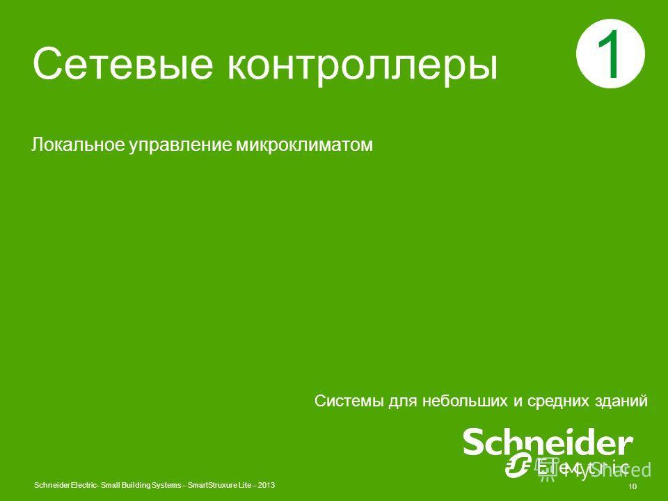 Schneider Electric 10 - Small Building Systems – SmartStruxure Lite – 2013 Сетевые контроллеры Локальное управление микроклиматом 1 Системы для небольших и средних зданий