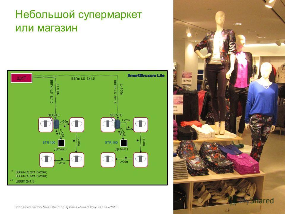 Schneider Electric 51 - Small Building Systems – SmartStruxure Lite – 2013 Небольшой супермаркет или магазин