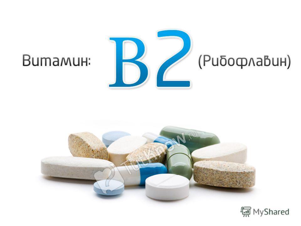 Рибофлавин (лактофлавин, витамин B2)