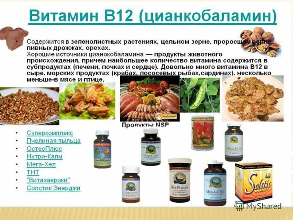 Потребление витамина B12 Пол ВозрастСуточная норма потребления витамина B12, мкг/день Младенцыдо 6 месяцев 0,4 Младенцы 712 месяцев 0,5 Дети 13 года 0,9 Дети 48 лет 1,2 Дети 913 лет 1,8 Мужчины и женщины 14 лет и старше 2,4 Беременные женщины Любой в