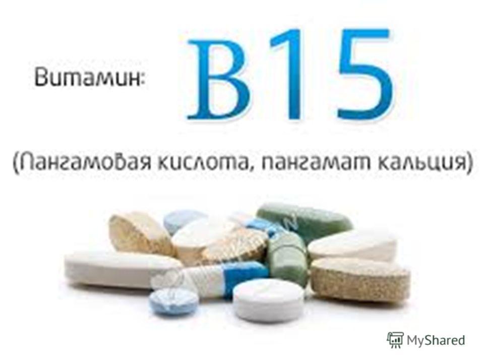 Витамин B15 (Пангамовая кислота, пангамат кальция)