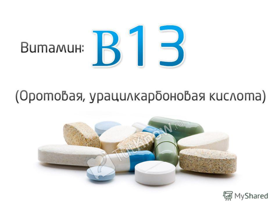 Витамин B13 (Оротовая кислота, урацил карбоновая кислота)