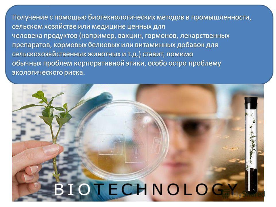 Получение с помощью биотехнологических методов в промышленности, сельском хозяйстве или медицине ценных для человека продуктов (например, вакцин, гормонов, лекарственных препаратов, кормовых белковых или витаминных добавок для сельскохозяйственных жи