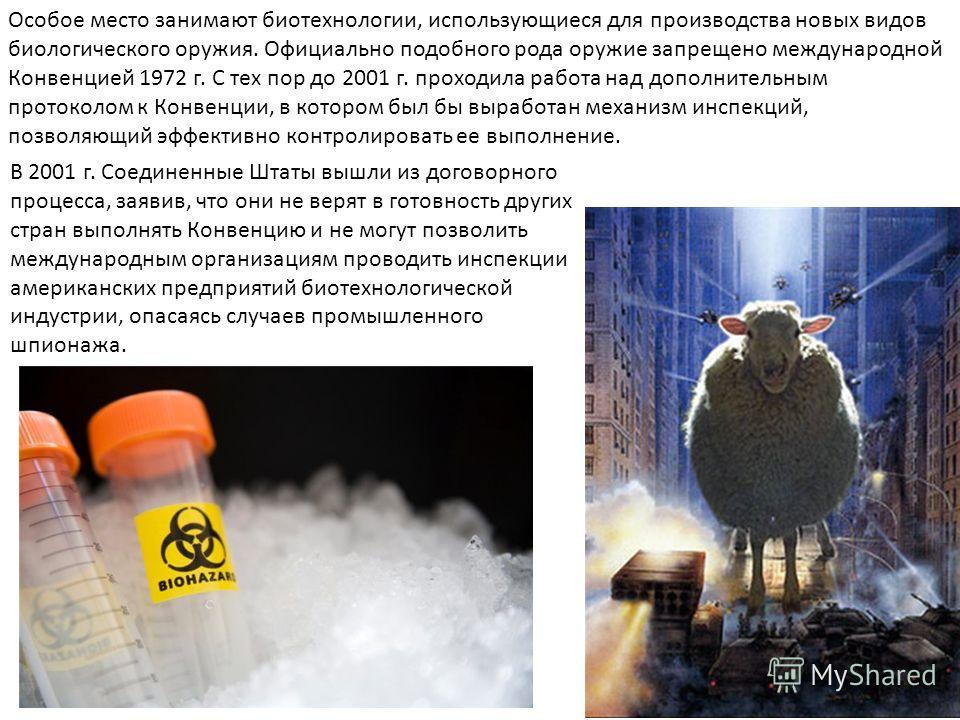 В 2001 г. Соединенные Штаты вышли из договорного процесса, заявив, что они не верят в готовность других стран выполнять Конвенцию и не могут позволить международным организациям проводить инспекции американских предприятий биотехнологической индустри
