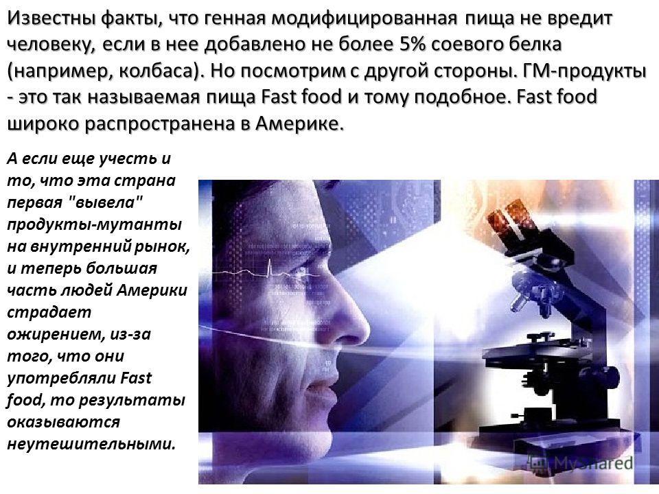 Многочисленные исследования этой проблемы свидетельствуют о том, что генетически модифицированная пища может представлять серьезную опасность для здоровья человека и окружающей среды. Спрашивается, кому же верить? Нашим соотечественникам или ватиканс