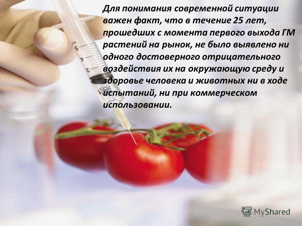 Еще в 1975 г. ученые всего мира на Асиломарской конференции подняли важнейший вопрос: не окажет ли появление ГМО потенциально негативного воздействия на биологическое разнообразие? С этого момента одновременно с бурным развитием генной инженерии стал