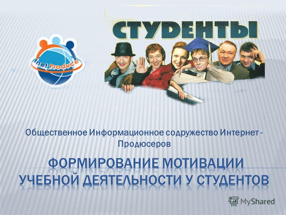 Общественное Информационное содружество Интернет - Продюсеров