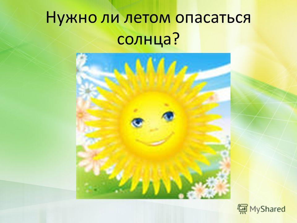 Нужно ли летом опасаться солнца?
