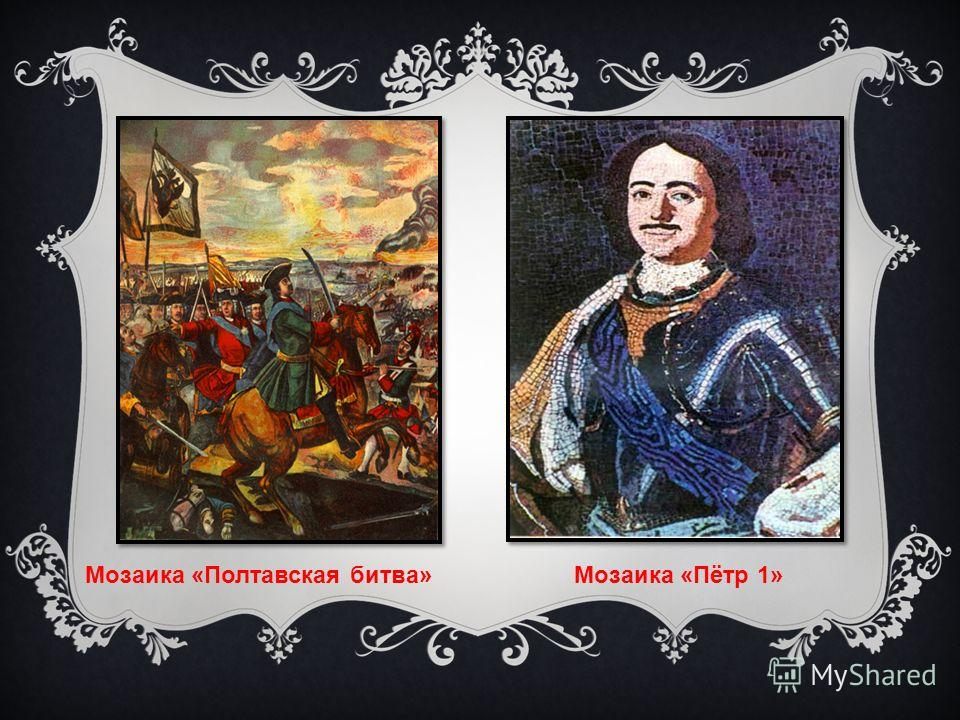 Мозаика «Полтавская битва»Мозаика «Пётр 1»
