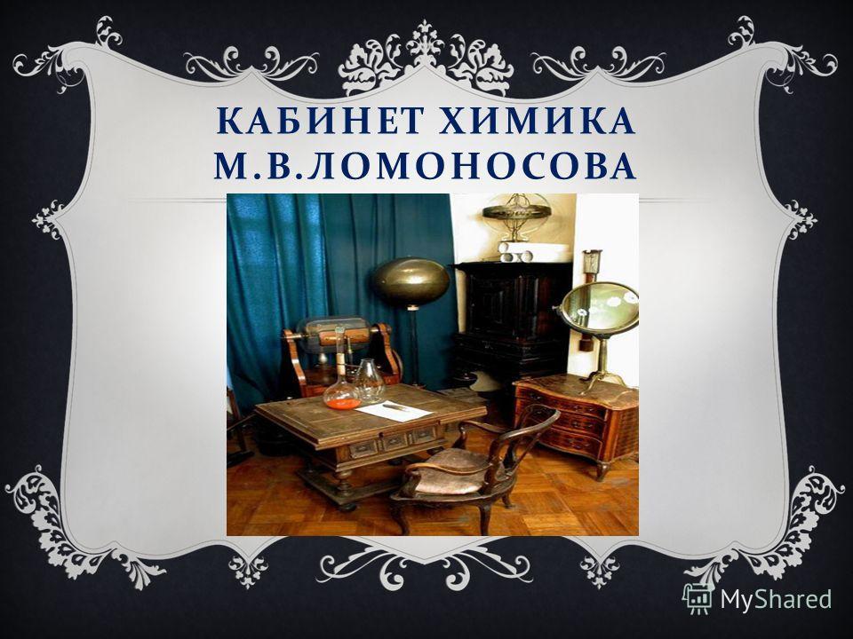КАБИНЕТ ХИМИКА М. В. ЛОМОНОСОВА