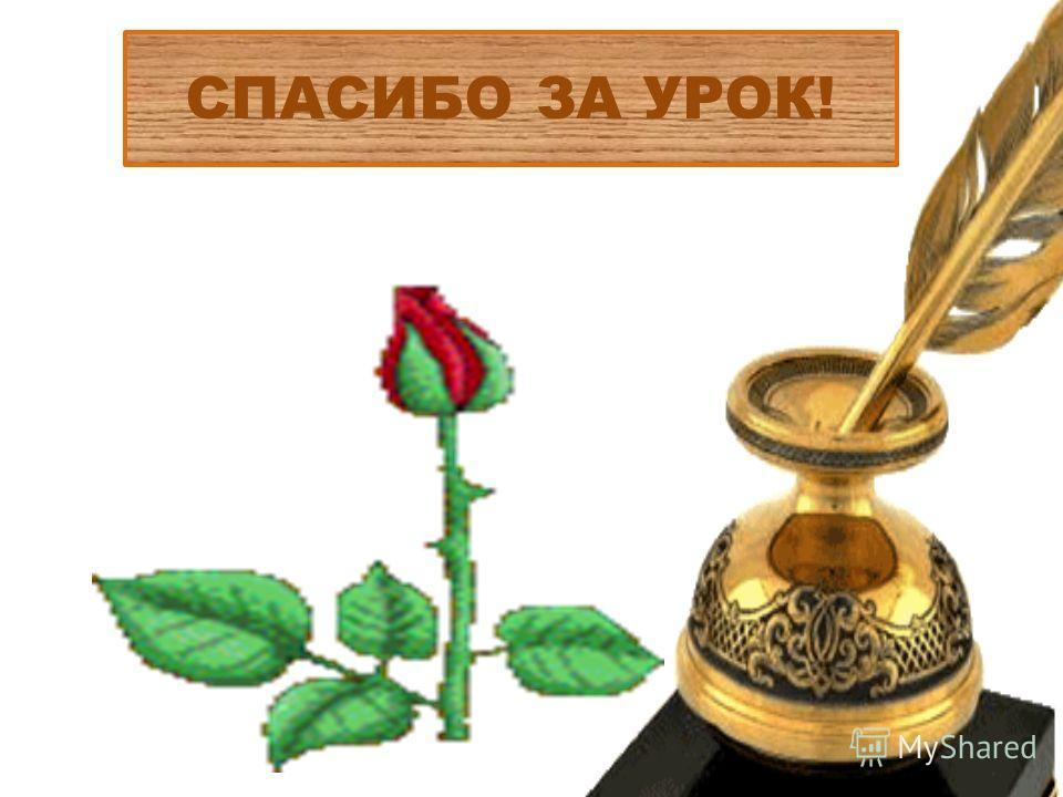 Домашнее задание 1.С.47-48, выучить различия эпоса и лирики. 2. Задание по группам или индивидуально: подготовить исполнение русской народной песни (по выбору учащихся).