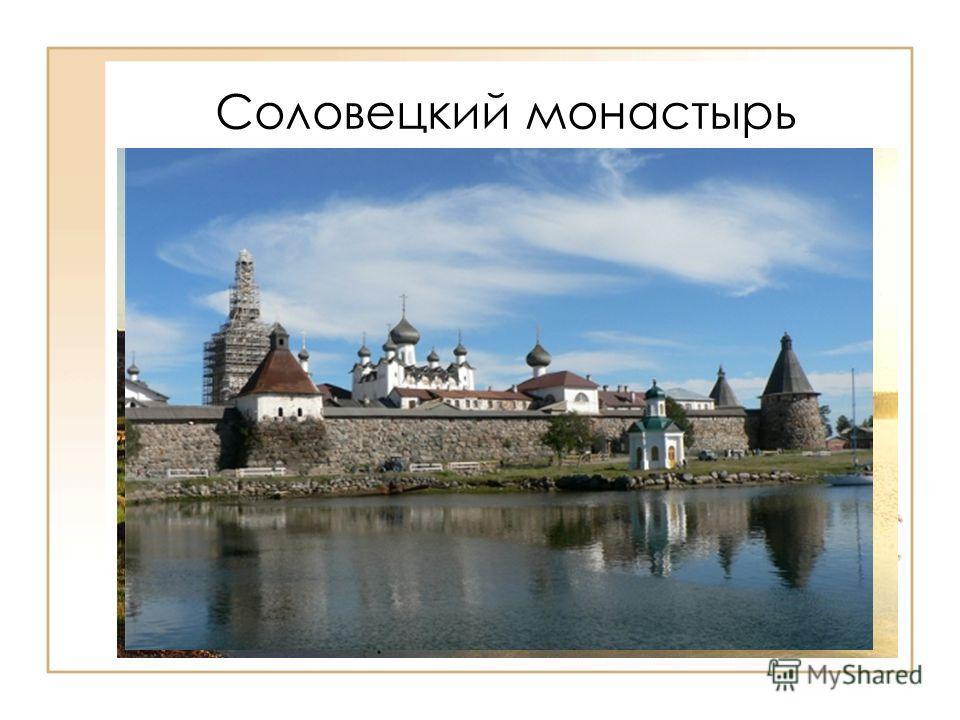 Соловецкий монастырь Самый северный в России Соловецкий монастырь был крупнейшим культурным центром и центром книжности. Обитель имела крупнейшую библиотеку, в ней работали летописцы, иконописцы, действовала книгописная мастерская. У некоторых иноков