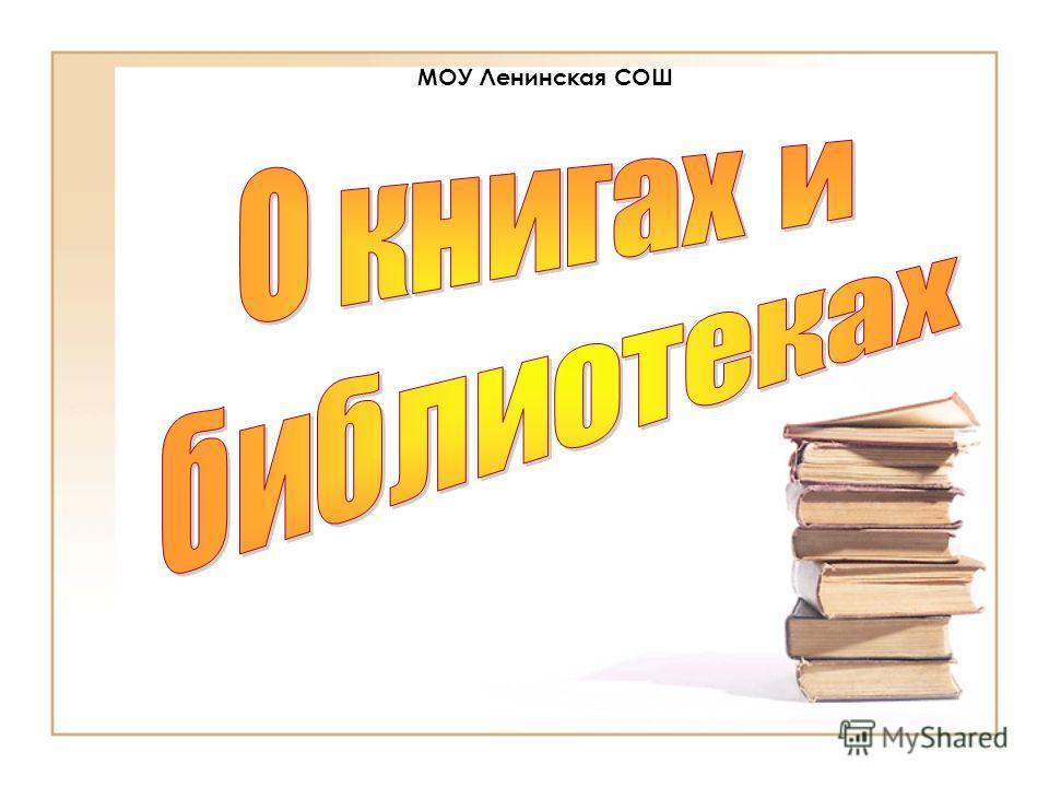 МОУ Ленинская СОШ