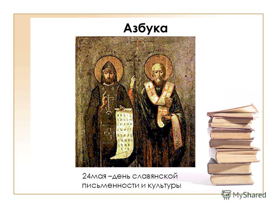 Азбука 24 мая –день славянской письменности и культуры