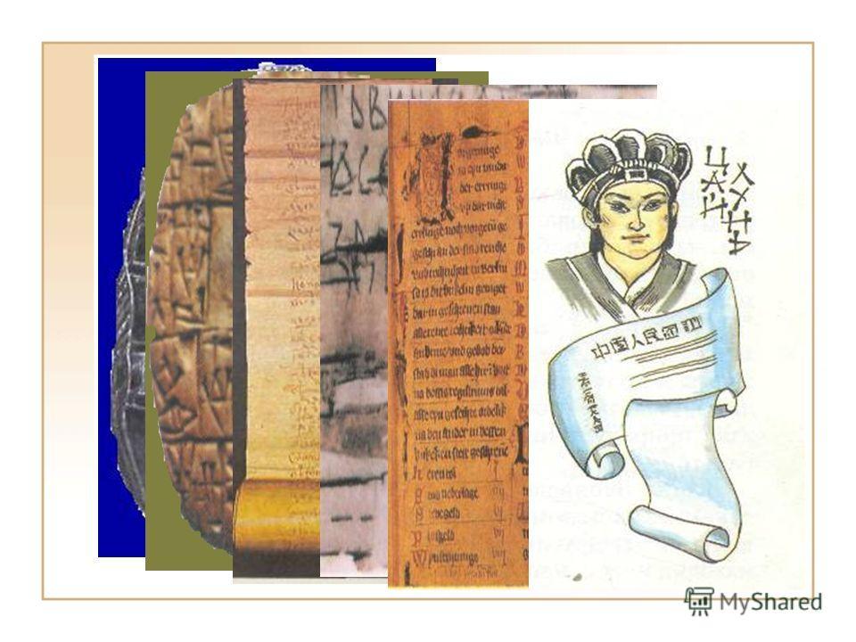 История книги своими корнями уходит в далекое прошлое. Разные народы по – разному пришли к письменности, используя для письма разный материал: камень, кость, дерево, металл, шелк, кожу, кукурузные стебли. История книги своими корнями уходит в далекое