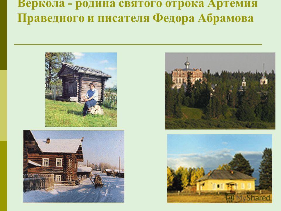 Веркола - родина святого отрока Артемия Праведного и писателя Федора Абрамова