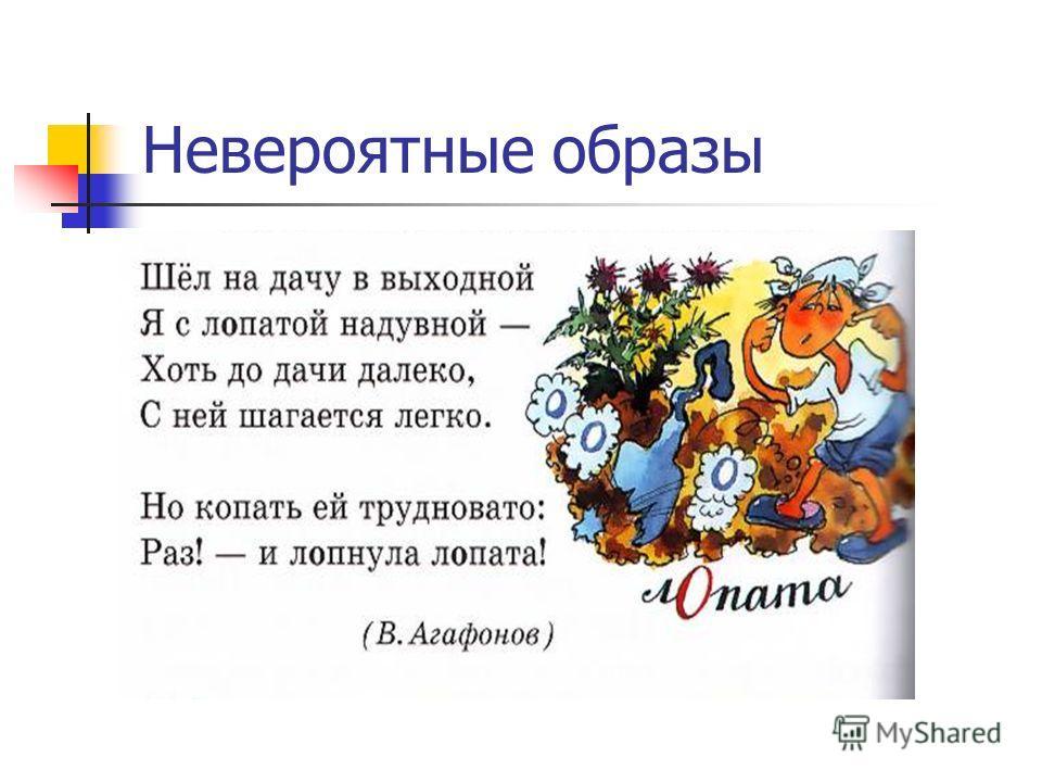 Слова - помощники затопал Топóр штопор тополь