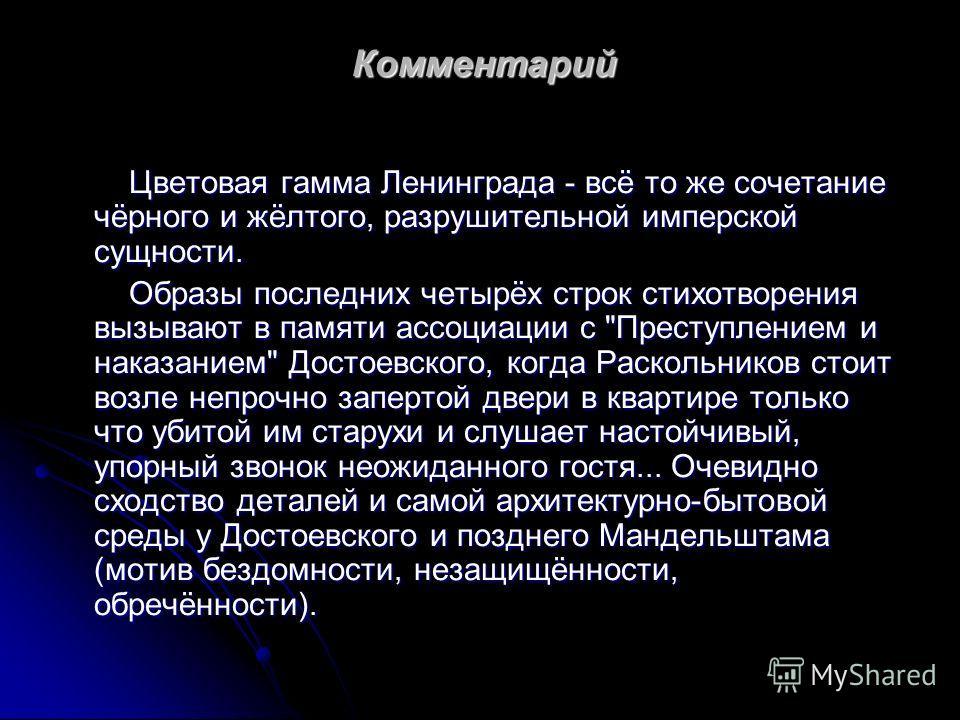 Комментарий Цветовая гамма Ленинграда - всё то же сочетание чёрного и жёлтого, разрушительной имперской сущности. Цветовая гамма Ленинграда - всё то же сочетание чёрного и жёлтого, разрушительной имперской сущности. Образы последних четырёх строк сти