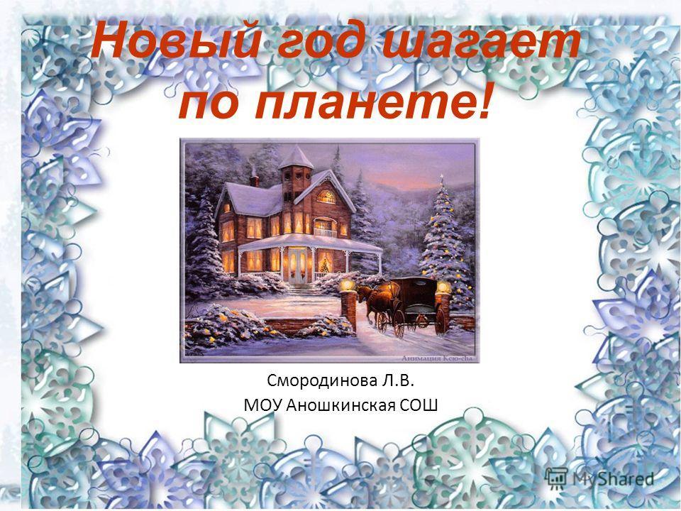 Новый год шагает по планете! Смородинова Л.В. МОУ Аношкинская СОШ