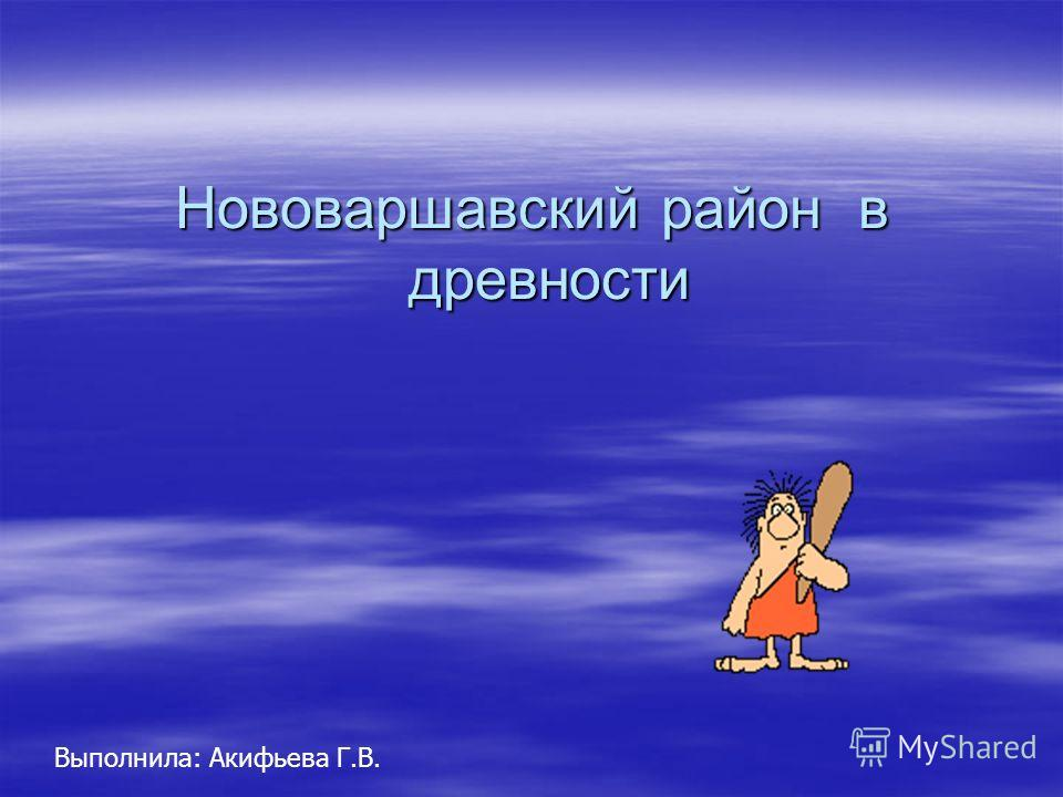 Нововаршавский район в древности Выполнила: Акифьева Г.В.