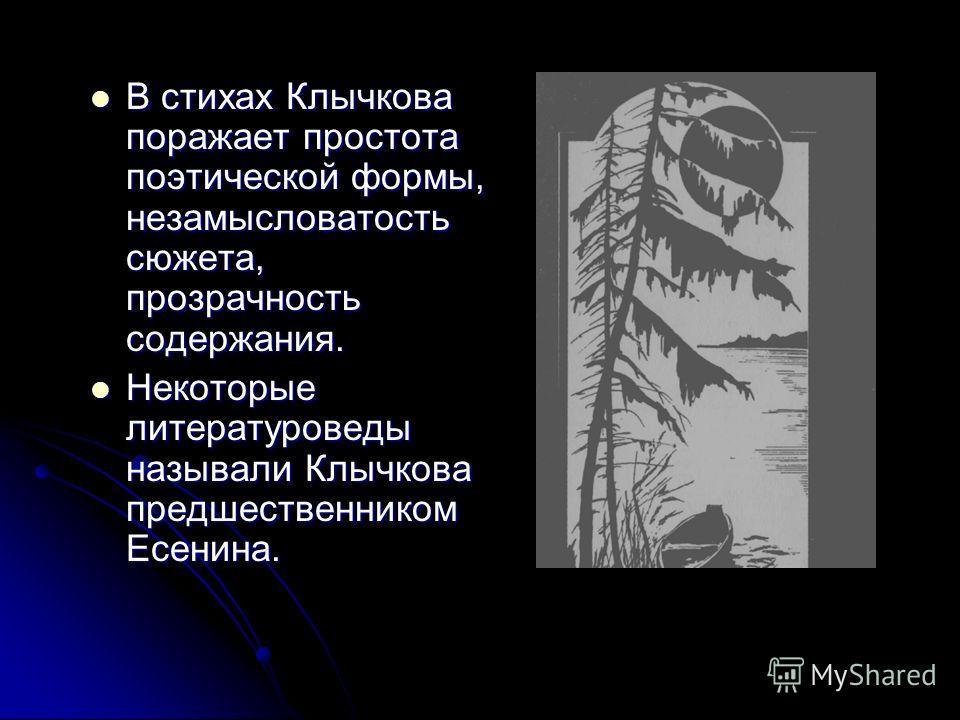 В стихах Клычкова поражает простота поэтической формы, незамысловатость сюжета, прозрачность содержания. В стихах Клычкова поражает простота поэтической формы, незамысловатость сюжета, прозрачность содержания. Некоторые литературоведы называли Клычко