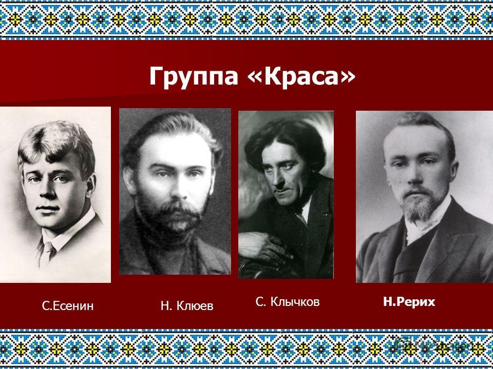 Группа «Краса» С.ЕсенинН. Клюев С. КлычковН.Рерих