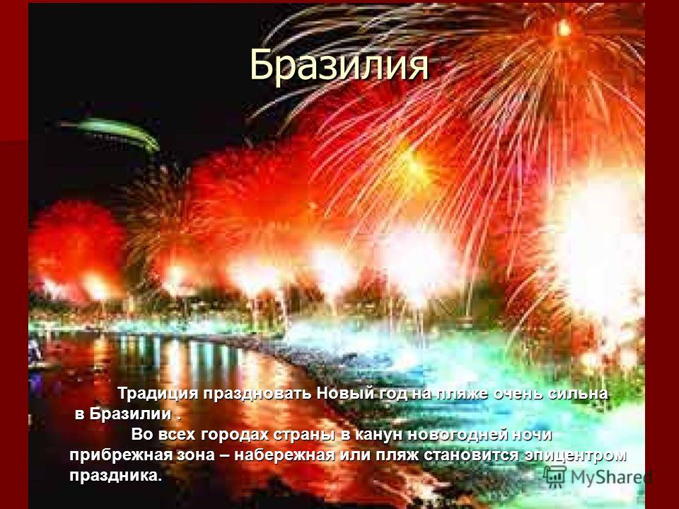 Традиция праздновать Новый год на пляже очень сильна Традиция праздновать Новый год на пляже очень сильна в Бразилии. в Бразилии. Во всех городах страны в канун новогодней ночи Во всех городах страны в канун новогодней ночи прибрежная зона – набережн